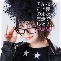 中島愛 TVアニメーション「琴浦さん」のオープニングテーマ 「そんなこと裏のまた裏話でしょ?」